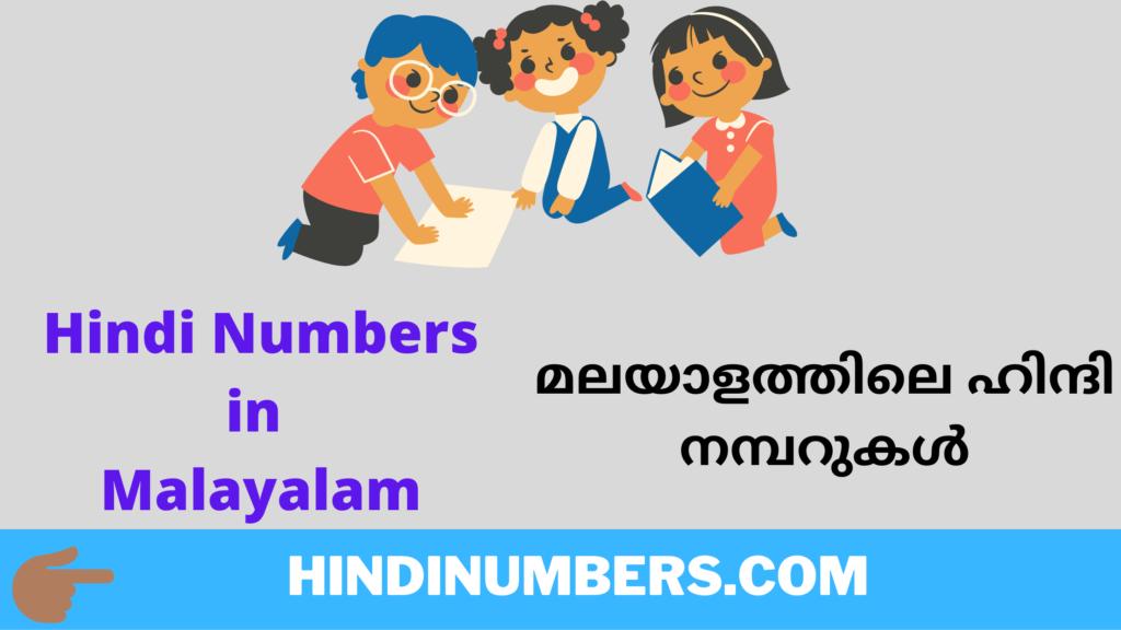 Hindi Numbers in Malayalam